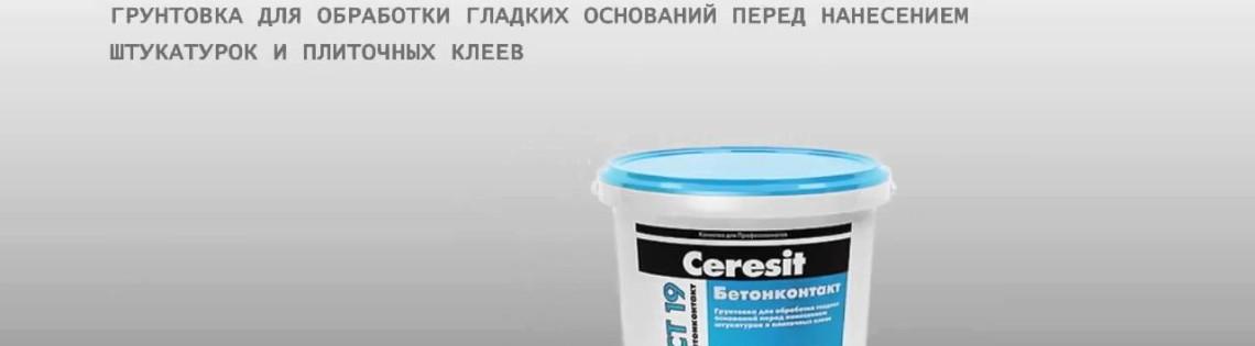 'Грунтовка Ceresit ST-19: свойства, применение и правила работы с материалом