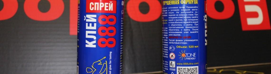 'Использование клея-888 для салона автомобиля