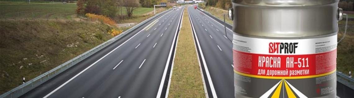 'Лакокрасочный материал АК-511 для нанесения разметки на дороги