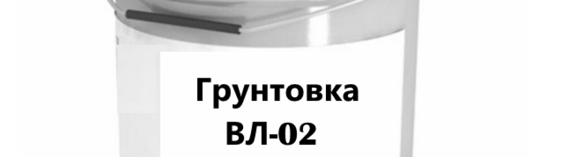 'Свойства, назначение и применение грунтовочной смеси ВЛ-02