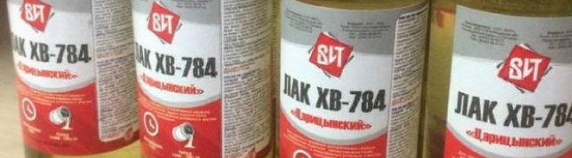 'Характеристики, инструкция по окрашиванию и хранению ЛКМ ХВ-784