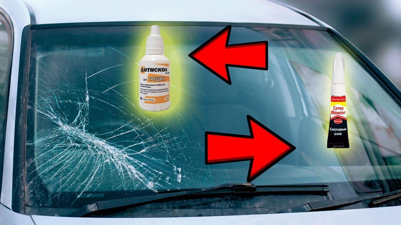 купить клей для ремонта стекол