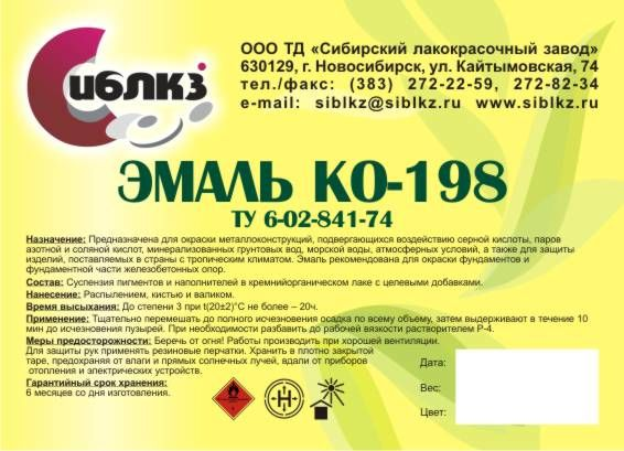 КО-198 эмаль характеристики