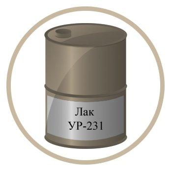 ур-231 лак