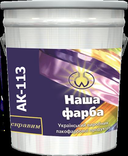 ак-113 лак