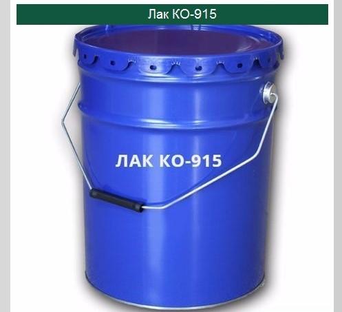 КО-915 лак