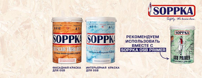 красящая смесь Soppka