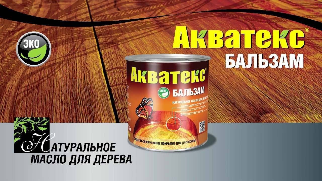 Масло для дерева Акватекс