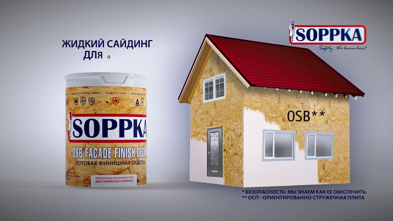 Огнебиозащитная фасадная краска SOPPKA OSB