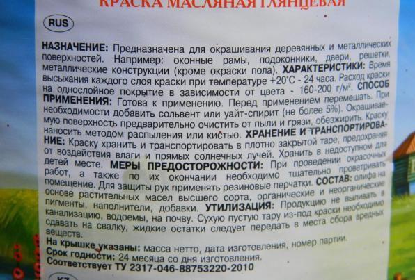 """краска масляная глянцевая """"Казачка"""" МА-15"""