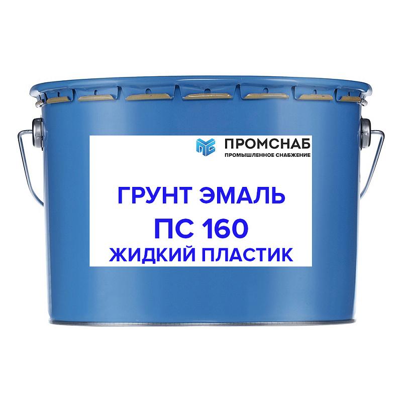 пластиковая грунт эмаль ПС-160