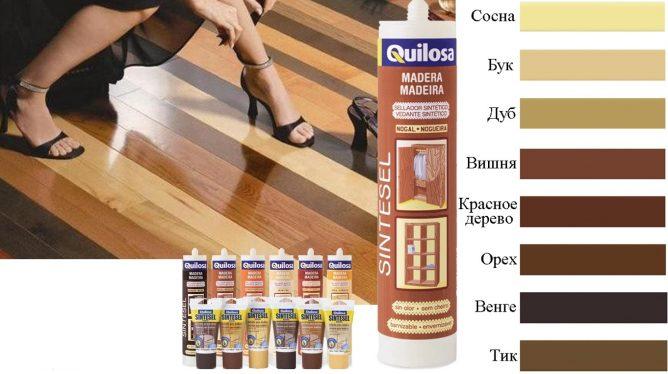 герметик для деревянного пола