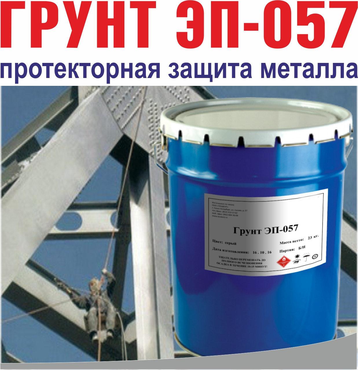 ЭП-057 грунтовка протекторная
