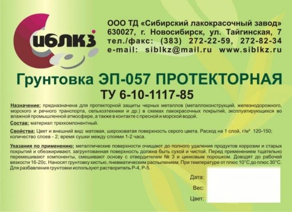 эп-057 характеристика