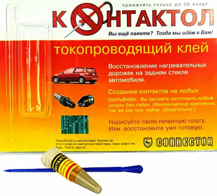 контактол токопроводящий клей