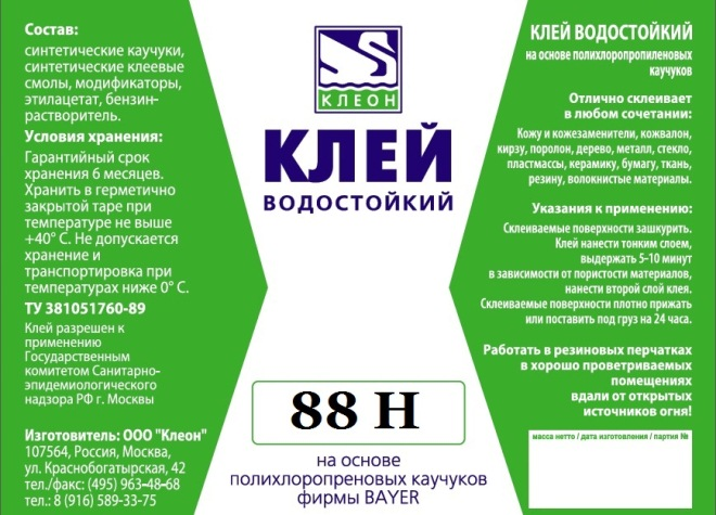 Клей «88-H»