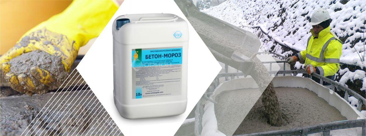 химические присадки для бетона