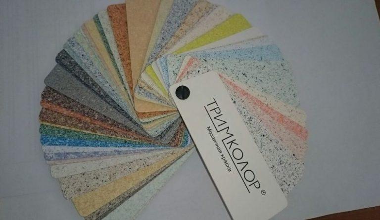 мозаичная краска тримколор