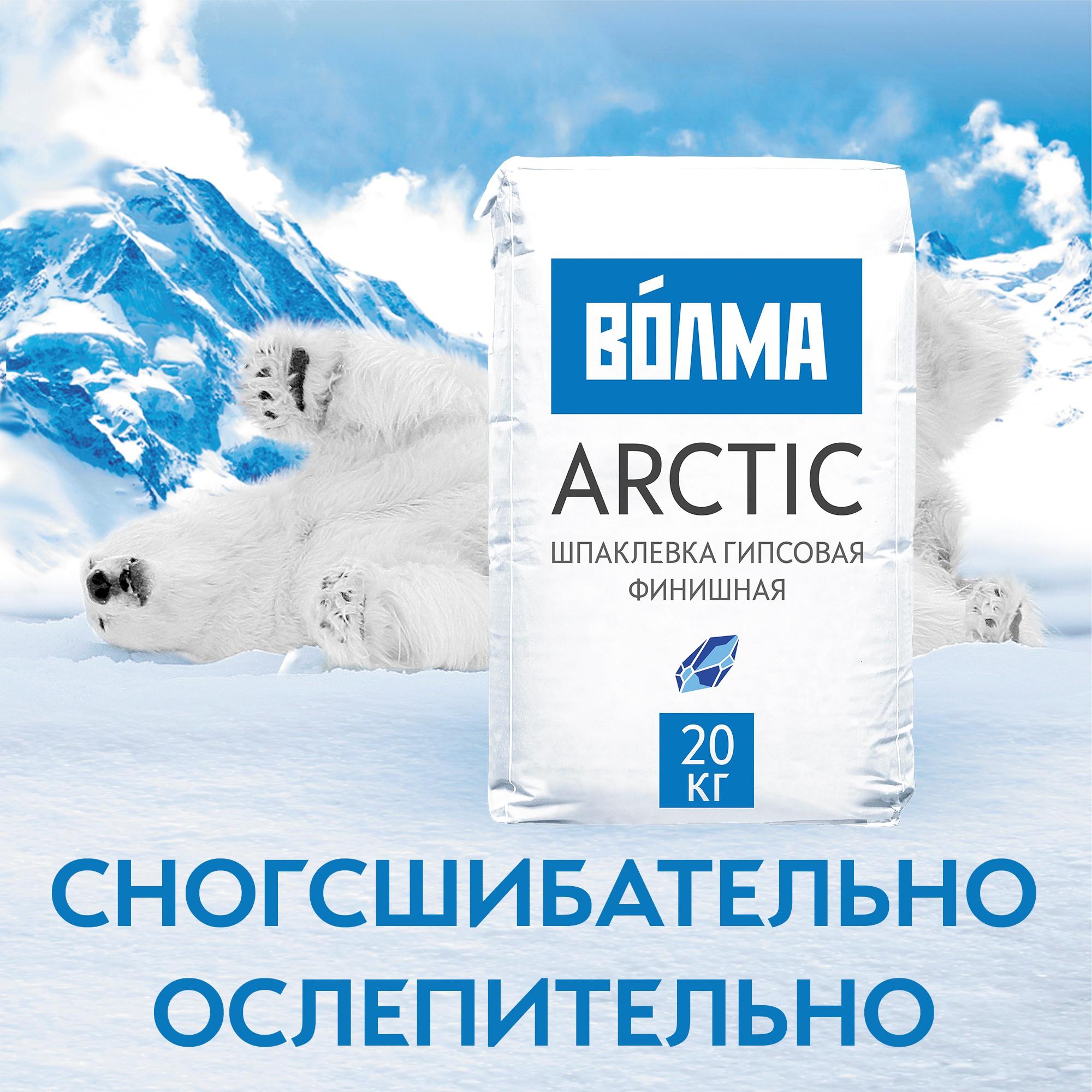 гипсовая шпаклевка волма арктик