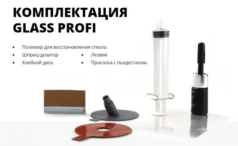 набор для ремонта стекла glass profi